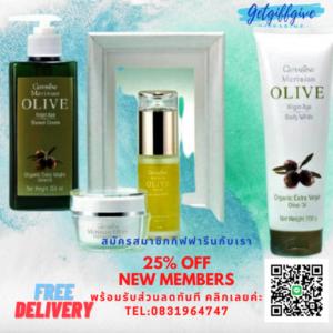 Merinian Olive Virgin Age Body White เมอริเนี่ยน โอลีฟ เวอร์จิ้น เอจ บอดี้ ไวท์ โลชั่นบำรุงผิวกายเข้มข้น, Merinian Olive Virgin Age Ultra White เมอริเนียน โอลีฟ เวอร์จิ้น เอจ อัลตร้า ไวท์ ผลิตภัณฑ์บำรุงผิวหน้า, Merinian Olive Virgin Age Hair & Body Rich Oil เมอริเนี่ยน โอลีฟ เวอร์จิ้น เอจ แฮร์ & บอดี้ ริช ออยล์ น้ำมันบำรุงเส้นผม และผิวพรรณ, Merinian Olive Shower Cream เมอริเนี่ยน โอลีฟ ชาวเวอร์ ครีมอาบน้ำ