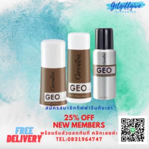 Geo Deodorant Spray, สเปรย์ระงับกลิ่นกาย จีโอ, Geo Roll-On Anti-Perspirant Deodorant, โรลออนระงับกลิ่นกาย จีโอ, Geo Perfumed Talc, แป้งหอมโรยตัว จีโอ, Specialty for Men, Giffarine, ผลิตภัณฑ์สำหรับผู้ชาย, ของใช้ส่วนตัว, น้ำหอม, โคโลญจ์, โรลออน, สเปรย์น้ำหอม, กิฟฟารีนสเปรย์ระงับกลิ่นกาย จีโอ, Geo Men Fragrance Giffarine, เติมความมาดแมน ที่เรียบง่ายดูอบอุ่นให้กับคุณ