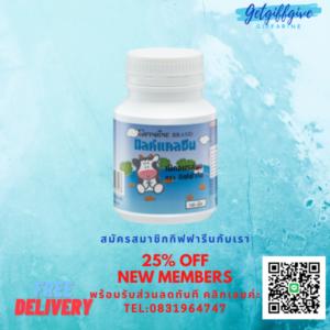 Calcine Milk Giffarine แคลซีน รสนม กิฟฟารีน อาหารเสริมเพิ่มความสูงในเด็ก เพิ่มความแข็งแรง ให้ลูกน้อย