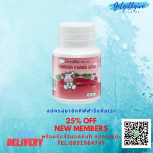 Calcine Strawberry Flavored Giffarine แคลซีน กลิ่นสตรอเบอร์รี กิฟฟารีน อาหารเสริมเพิ่มความสูงในเด็ก เพิ่มความแข็งแรง ให้ลูกน้อย