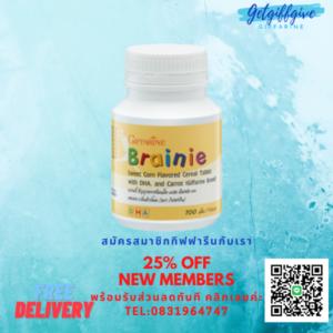 Brainie Sweet Corn Flavored Giffarine เบรนนี่ กิฟฟารีน กลิ่นข้าวโพด ธัญญาหารชนิดเม็ด สำหรับเด็กเบื่ออาหารไม่ยอมทานข้าว