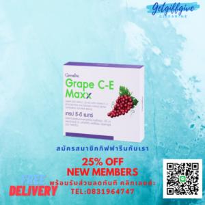 Grape C-E Maxx Giffarine เกรป ซี-อี แมกซ์ สารสกัดจากเมล็ดองุ่นเข้มข้น ลดการเกิดฝ้า จุดด่างดำ บำรุงผิวพรรณ ผิวกระจ่างใส แลดูเปล่งปลั่ง