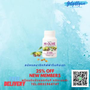 HI-OLIVE GIFFARINE ไฮ-โอลีฟ กิฟฟารีน น้ำมันมะกอกธรรมชาติ เพิ่มภูมิคุ้มกัน บำรุงหัวใจ บำรุงผิว ต้านมะเร็งตับและโรคเกี่ยวกับระบบประสาท เป็นสารต้านอนุมูลอิสระประสิทธิภาพสูง