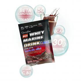 Hi Whey Marine Drink Giffarine เครื่องดื่ม เวย์ โปรตีน