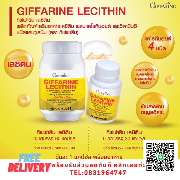 Lecithin Giffarine เลซิติน กิฟฟารีน บำรุงตับ ช่วยฟื้นฟูตับ ป้องกันตับแข็ง ตับอักเสบ มะเร็งตับ ลดไขมันในเลือด