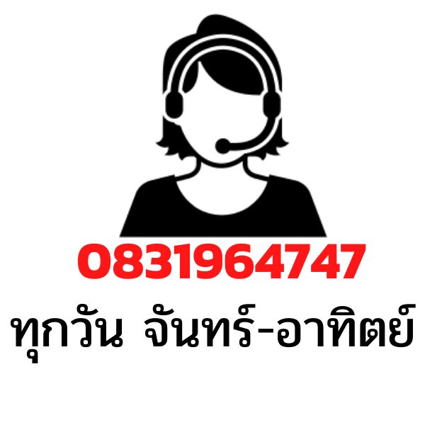Tel: 0831964747 ติดต่อเรา 24 ชั่วโมง ทุกวัน จันทร์-อาทิตย์