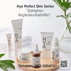 Giffarine HYA Series Perfect Skin