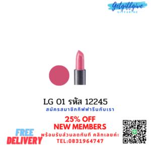 Glamorous Lip Color LG 01 กลามอรัส ลิป คัลเลอร์ สี LG 01 ลิปสติกชนิดแท่ง 12 เฉดสีหรู เกลี่ยง่าย ไม่เกิดคราบ ลิปสติกเม็ดสีเข้ม เนื้อละเอียด บางเบา ช่วยบำรุงริมฝีปากให้ชุ่มชี่น ติดทนนานตลอดวัน
