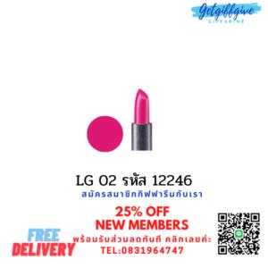 Glamorous Lip Color LG 02 กลามอรัส ลิป คัลเลอร์ สี LG 02 ลิปสติกชนิดแท่ง 12 เฉดสีหรู เกลี่ยง่าย ไม่เกิดคราบ ลิปสติกเม็ดสีเข้ม เนื้อละเอียด บางเบา ช่วยบำรุงริมฝีปากให้ชุ่มชี่น ติดทนนานตลอดวัน