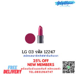 Glamorous Lip Color LG 03 กลามอรัส ลิป คัลเลอร์ สี LG 03 ลิปสติกชนิดแท่ง เกลี่ยง่าย ไม่เกิดคราบ ลิปสติกเม็ดสีเข้ม เนื้อละเอียด บางเบา ช่วยบำรุงริมฝีปากให้ชุ่มชี่น ติดทนนานตลอดวัน