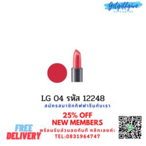 Glamorous Lip Color LG 04 กลามอรัส ลิป คัลเลอร์ สี LG 04 ลิปสติกชนิดแท่ง เกลี่ยง่าย ไม่เกิดคราบ ลิปสติกเม็ดสีเข้ม เนื้อละเอียด บางเบา ช่วยบำรุงริมฝีปากให้ชุ่มชี่น ติดทนนานตลอดวัน