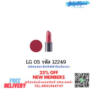 Glamorous Lip Color LG 05 กลามอรัส ลิป คัลเลอร์ สี LG 05 ลิปสติกชนิดแท่ง เกลี่ยง่าย ไม่เกิดคราบ ลิปสติกเม็ดสีเข้ม เนื้อละเอียด บางเบา ช่วยบำรุงริมฝีปากให้ชุ่มชี่น ติดทนนานตลอดวัน