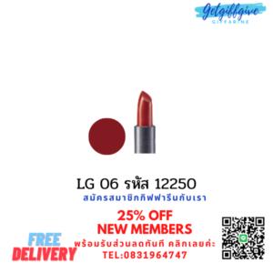 Glamorous Lip Color LG 06 กลามอรัส ลิป คัลเลอร์ สี LG 06 ลิปสติกชนิดแท่ง เกลี่ยง่าย ไม่เกิดคราบ ลิปสติกเม็ดสีเข้ม เนื้อละเอียด บางเบา ช่วยบำรุงริมฝีปากให้ชุ่มชี่น ติดทนนานตลอดวัน