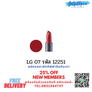 Glamorous Lip Color LG 07 กลามอรัส ลิป คัลเลอร์ สี LG 07 ลิปสติกชนิดแท่ง เกลี่ยง่าย ไม่เกิดคราบ ลิปสติกเม็ดสีเข้ม เนื้อละเอียด บางเบา ช่วยบำรุงริมฝีปากให้ชุ่มชี่น ติดทนนานตลอดวัน