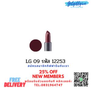 Glamorous Lip Color LG 09 กลามอรัส ลิป คัลเลอร์ สี LG 09 ลิปสติกชนิดแท่ง เกลี่ยง่าย ไม่เกิดคราบ ลิปสติกเม็ดสีเข้ม เนื้อละเอียด บางเบา ช่วยบำรุงริมฝีปากให้ชุ่มชี่น ติดทนนานตลอดวัน
