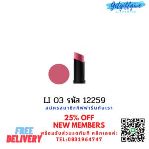 Innovia Lip Colour อินโนเวีย ลิป คัลเลอร์ (LI 03) หนึ่งเดียวของกิฟฟารีน กับลิปสติกเนื้อซาตินที่มอบ ความพิเศษสุดเพื่อการรังสรรค์ สีสันบนเรียวปากได้ดังจินตนาการ ลิปสติกอินโนเวียแบบแท่งดีไซน์ใหม่ Slim Shape ทันสมัย พกพาสะดวก รูปแบบแท่งพอดีกับรูปปาก มอบสัมผัสแนบสนิทกับริมฝีปากกว่าที่เคย