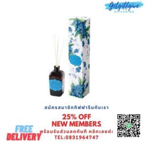Giffarine BASIL & LIME Room Parfume Diffuser กิฟฟารีน เบซิล & ไลม์ รูม พาร์ฟูม ดิฟฟิวเซอร์ ก้านไม้หอมปรับอากาศ กลิ่น เบซิล แอนด์ ไลม์มอบกลิ่นสดชื่น หรูหรา มีระดับ เหมาะสำหรับปรับอารมณ์และสร้างบรรยากาศให้ห้องของคุณรื่นรมย์อย่างต่อเนื่องและยาวนาน