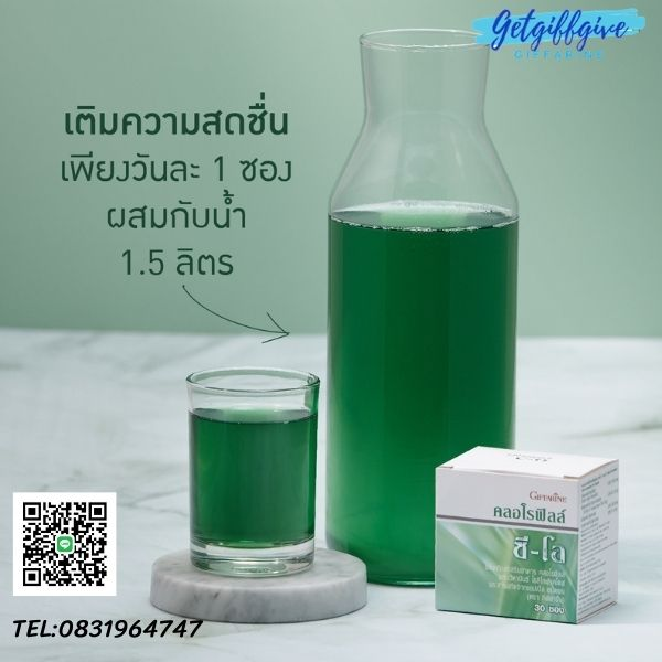 Chlorophyll C O GIFFARINE คลอโรฟิลล์ ซี-โอ กิฟฟารีน ดีท็อกซ์ ต้านอนุมูลอิสระขจัดสารพิษ ขับถ่ายง่าย ลดความอ้วน ล้างพิษในลำไส้ ต้านมะเร็ง สนใจ สมัครสมาชิกกิฟฟารีนกับเรา พร้อมรับส่วนลดทันที โทรเลยค่ะ 0831964747 www.getgiffgive.com