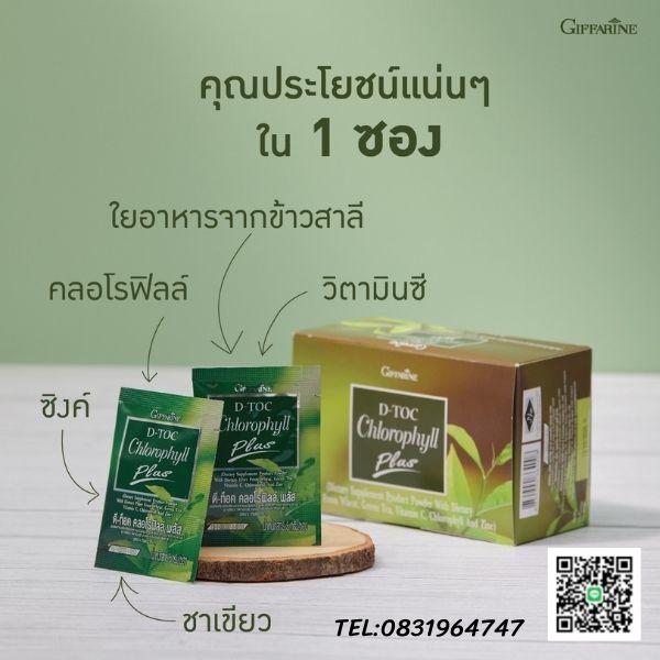 86400-Giffarine-D-TOC Chlorophyll Plus (2)