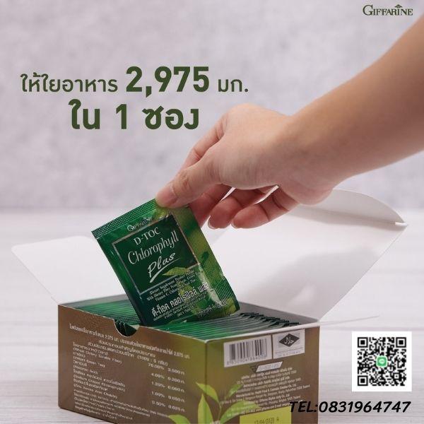 86400-Giffarine-D-TOC Chlorophyll Plus (3)