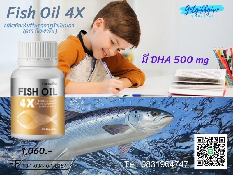 ผลิตภัณฑ์เสริมอาหารน้ำมันปลา (ตรา กิฟฟารีน)