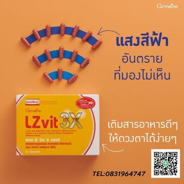เติมสารอาหารดีๆให้ดวงตาได้ง่ายๆ Tel. 0831964747