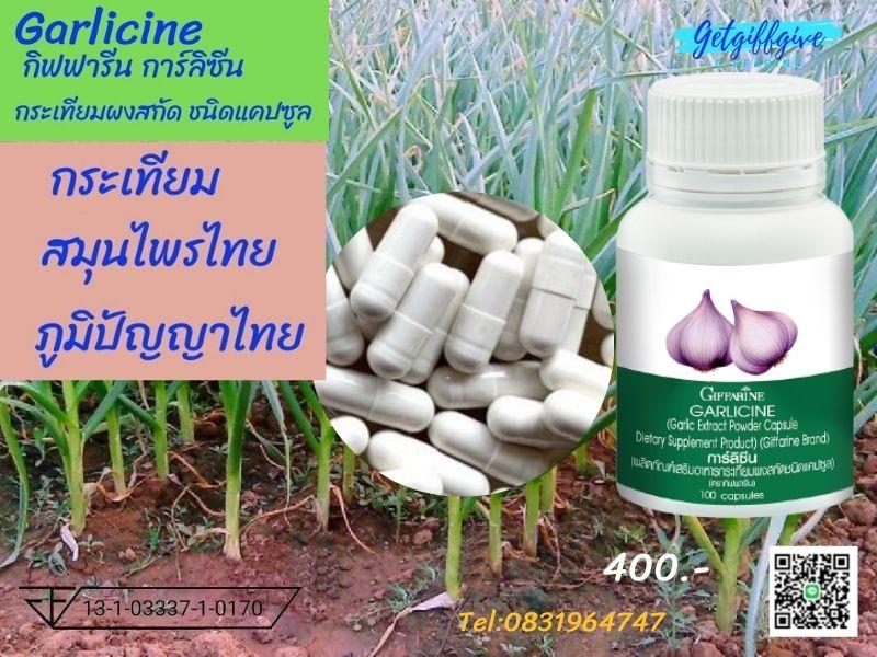 กระเทียมมีประโยชน์ต่อสุขภาพ www.getgiffgive.com